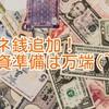 【低位株(ボロ株)投資】追加購入できるようにタネ銭を追加したよ!