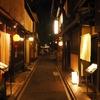老後を豊かにする自分年金の作り方『京都の町家ゲストハウス投資』を検証する
