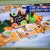 健康と冬の新領域!加熱するスープ市場を開拓するローソンとスープストックの新業態「おだし東京」