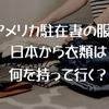 アメリカ駐在妻の服装は?衣類は日本から何を持っていくべき?【アメリカ赴任・準備】