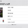 【ウイイレアプリ2019】FPラキティッチ レベマ能力値!!