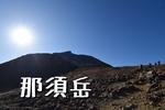 峠の茶屋から強風の「那須岳」(茶臼岳、朝日岳、三本槍岳)へ