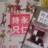 フィルムセンターにて人形アニメーション作家「持永只仁」さんの展示を見ました
