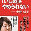 『ヒトは「いじめ」をやめられない』中野信子と映画『少女』より。女って恐ろしい生き物だなー