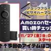 【サイバーマンデー2020】Fire TV Stick 4K|Amazonセール買い時チェッカー予告編【ブラックフライデー】