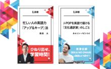 「英語資格三冠」を達成できる勉強法/米津玄師など「J-POP英語詞」の翻訳・創作秘話【EJ新書】