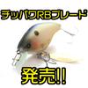 【ニシネルアーワークス】人気クランクベイトにブレード効果が追加された「チッパワ RB ブレード 」発売!