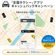 アメックス「全国タクシーアプリ キャッシュバックキャンペーン」(5000円以上で1000円キャッシュバック)