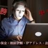 webで誹謗中傷された場合の対処法