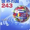 「2016エピソードで読む世界の国243」(山川出版社)