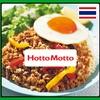 【ほっともっと】夏おすすめ!タイの家庭料理「ガパオライス」を食べた感想。6月25日発売【期間限定】