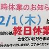 臨時休業のお知らせm(__)m