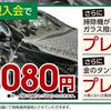 3月1日(金)~3月31日(日)キャンペーン開催のお知らせ