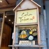 【新村】3,000ウォンの激安トンカツ食べてみた!@꼬숑돈까스/コショントンカス