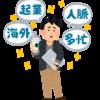 【書評】「AI分析でわかった トップ5%社員の習慣」越川慎司(ディスカヴァー・トゥエンティワン)/トップ5%社員の行動や考え方から学べること