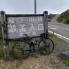 3連休の自転車日記