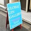 グローバル・ジン・ギャラリー@神田でゴールデンウィークジンを購入