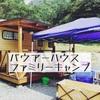 【キャンプ】西丹沢バウアーハウスジャパンはキレイなキャビンに温泉付きで幼児連れには快適〜その2〜