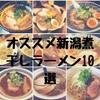 ラーメンブロガーが教える新潟で本当に美味しい煮干しラーメン10選!