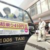 タクシー初乗り410円、試験運用開始…都内