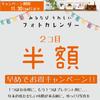 みるたびうれしいカレンダー 《COYOMI》 2コ目 半額キャンペーン!!