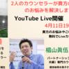 【YouTube live 開催 】4/11 19:00~開催しまーす。