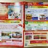 デルモンテ飲料 朝の貸切パーティーキャンペーン 8/31〆