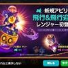 ラインレンジャー 2019年10月31日のアップデート! 飛行&飛行迎撃レンジャー登場!