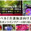 オンラインツアーで楽しむ京都観光!介護施設向け「柳谷観音楊谷寺」ツアーを紹介!|MKトラベル