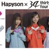 【ネックライト】高性能で実用的なHapyson(ハピソン) チェストライト INTIRAY‐インティレイ‐YF200B