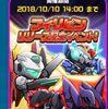 【ガンダムウォーズ】フィリピンリリース記念イベント (10/10まで)