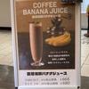 超NTN!濃厚珈琲バナナジュース【CARAVAN COFFEE】