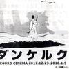 「ダンケルク」(2017年の映画)(原題:Dunkirk)劇場鑑賞