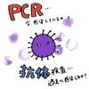 大阪の難波で3000円のPCR検査を受けた話