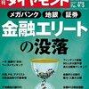 週刊ダイヤモンド 2016年9/3号 金融エリートの没落/「加工の匠」積水化学の開発力