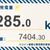 8/5〜8/11の総発電量は285kWhでした!