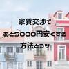 家賃交渉で5000円は安くできる!!交渉の方法とコツ