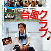 【映画】「台風クラブ」(1985年) 観ました。(オススメ度★☆☆☆☆)台風の時に中学生が下着になって踊りまくるだけのモヤモヤする映画でした。