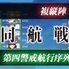 【艦これ二期】2018初秋イベ、後発攻略(甲)E5攻略、第一ゲージ〜