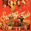 「スウィング・キッズ」感想と満足度:華やかなダンスと衝撃的なラスト