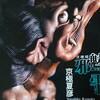 おすすめの小説を紹介。一度はまったら抜け出せない!!京極夏彦・百鬼夜行シリーズの魅力とは?