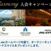 One Harmony入会キャンペーンでJALボーナスマイルをゲットする!