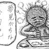 【夢見がちな夢日記#1 September,2019】モノポポロコ