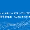 CData Excel Add-in でストアドプロシージャを一括実行する方法:CData Excel Formulas