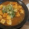 横須賀中央【玄武家】麻婆麺 ¥590
