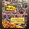 明星「一平ちゃん夜店の焼うどん」あんこ団子味が、しょっぱい!脂っぽい!不思議な味だった話