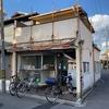 音色食堂(京都市左京区)