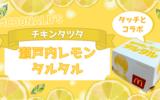 【マクドナルド】期間限定『チキンタツタ瀬戸内レモンタルタル』を食べてみた《タッチとコラボ》