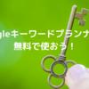 「googleキーワードプランナー」を無料で使う方法 2020