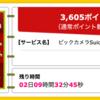 【ハピタス】ビックカメラSuicaカードが期間限定3,605pt(3,605円)! さらに最大55,555円相当のポイントプレゼントも! 初年度年会費無料! ショッピング条件なし!